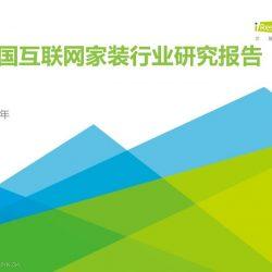 艾瑞:2018年中国互联网家装行业研究报告