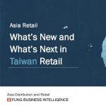 利丰研究中心:2018中国台湾零售趋势大解析