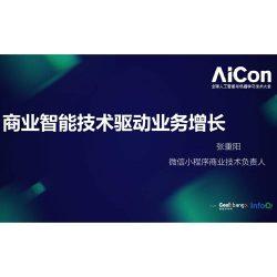 微信 张重阳:商业智能技术驱动业务增长
