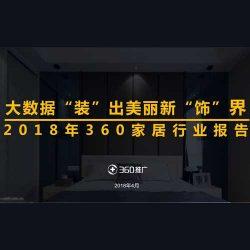 360营销学院:2018年家居行业报告