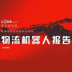 罗戈研究院:2018中国物流机器人报告