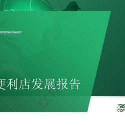中国连锁经营协会&BCG:2018中国便利店发展报告