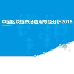 2018中国区块链应用专题分析