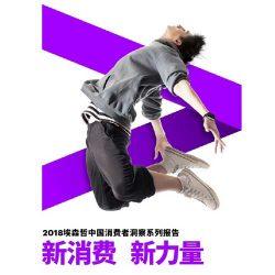 埃森哲:2018中国消费者洞察——新消费 新力量