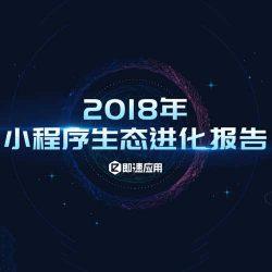 2018年小程序生态进化报告