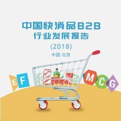 托比研究:2018中国快消品B2B行业发展报告