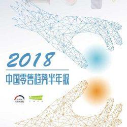 21世纪经济研究院&艾瑞:2018中国零售趋势半年报