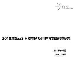 T研究:2018年云HR市场及用户实践研究报告