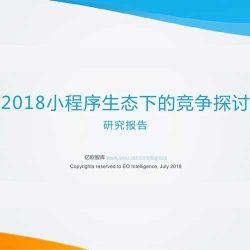 亿欧智库:2018小程序生态下的竞争探讨研究报告