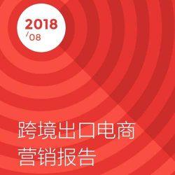 魔客学院:2018跨境出口电商营销报告