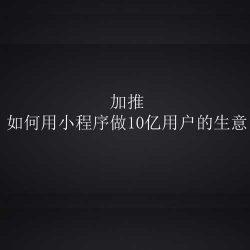 刘翌:如何用小程序做10亿用户的生意