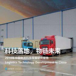 亿欧智库:2018年中国物流科技发展研究报告
