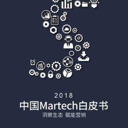 SINObase:2018中国Martech白皮书