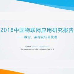亿欧智库:2018中国物联网应用研究报告——概念、架构及行业梳理