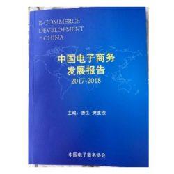 中国电子商务协会:2017-2018中国电子商务发展报告