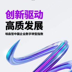 埃森哲:2018年中国企业数字转型指数