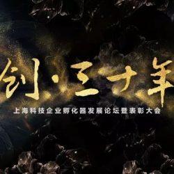 """""""创·三十年""""上海科技企业孵化器发展论坛暨表彰大会圆满举行"""