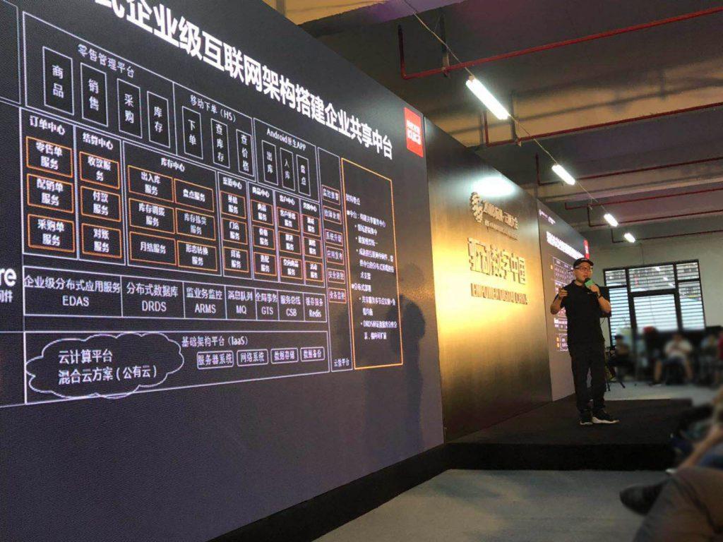 中台架构支持零售转型 -顾家新零售项目实践 刘一定 顾家家居股份有限公司CIO