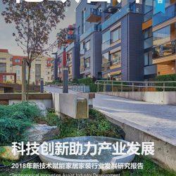 亿欧智库:2018年新技术赋能家居家装行业发展研究报告
