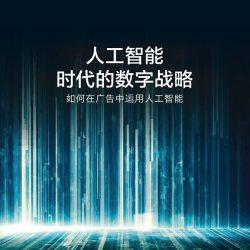 Xaxis:人工智能时代的数字战略