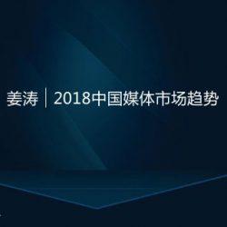 CTR:2018中国媒体市场趋势