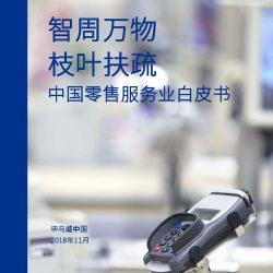 毕马威:2018中国零售服务业白皮书
