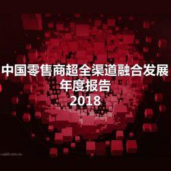 京东&腾讯&沃尔玛:2018中国零售商超全渠道融合发展年度报告