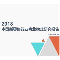 前瞻产业研究院:2018年中国新零售行业商业模式研究报告