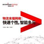 物流末端网络:快速个性,智能多元