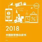 创业邦研究中心:2018新零售白皮书