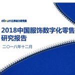 2018中国服饰数字化零售研究报告