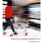 贝恩&凯度消费者指数:2018年中国购物者报告(系列二)