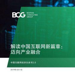BCG&阿里&百度:中国互联网经济白皮书2.0