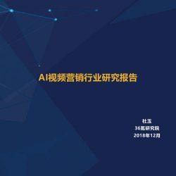 36氪研究:2018年AI视频营销行业研究报告