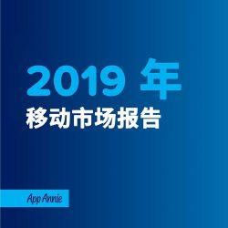 App Annie:2019 年移动市场报告