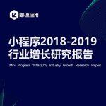 即速应用:小程序2018-2019 行业增长研究报告