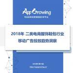 App Growing:2018年二类电商服饰鞋包行业,移动广告投放趋势洞察