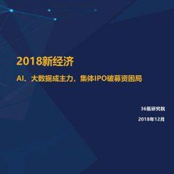 36氪研究院:2018新经济——AI、大数据成主力,集体IPO破募资困局
