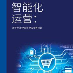毕马威:智能化运营,数字化如何改変中国零售运营