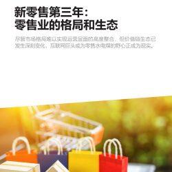 科尔尼:新零售第三年,零售业的格局和生态