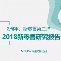 MobData:2018新零售研究报告