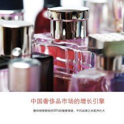 2018年中国奢侈品市场研究