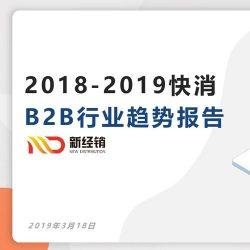 新经销:2018-2019快消B2B行业趋势报告