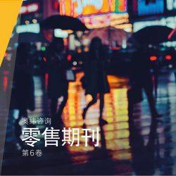 OliverWyman:O2O的中国模式