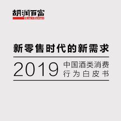 新零售时代的新需求—2019中国酒类消费行为白皮书