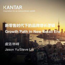 凯度消费者指数:新零售时代下的品牌增长逻辑