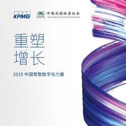 毕马威:2019中国零售数字化力量