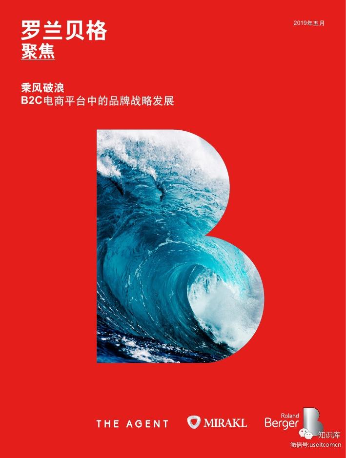 罗兰贝格:B2C电商平台中的品牌战略发展