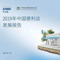 毕马威:2019年中国便利店发展报告