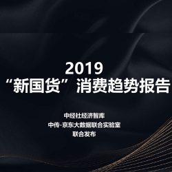 """中传-京东大数据:2019""""新国货""""消费趋势报告"""